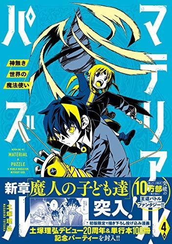 「マテリアル・パズル~神無き世界の魔法使い~」4巻(帯あり)