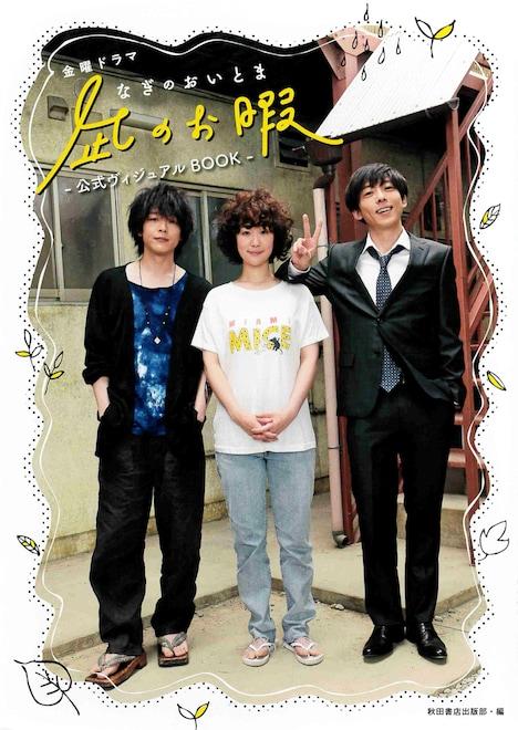「金曜ドラマ『凪のお暇』公式ヴィジュアルBOOK」