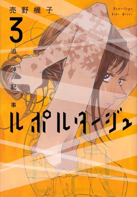 「ルポルタージュ‐追悼記事‐」3巻