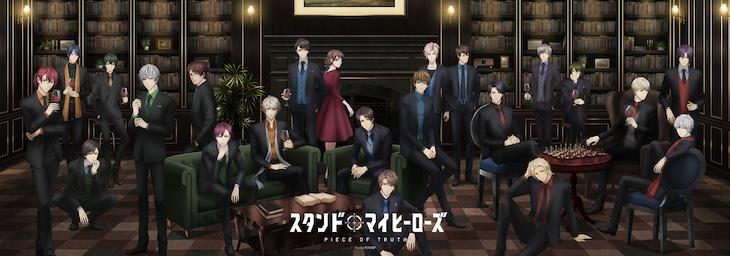 TVアニメ「スタンドマイヒーローズ PIECE OF TRUTH」メインビジュアル