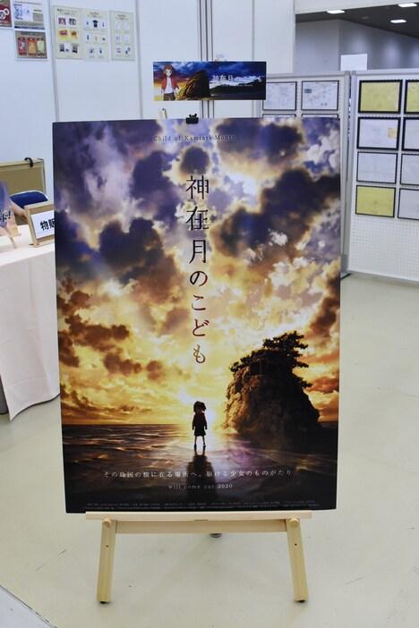 ライデンフィルム京都スタジオのブースの様子。