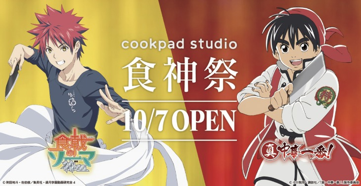 「cookpad studio 食神祭」ビジュアル