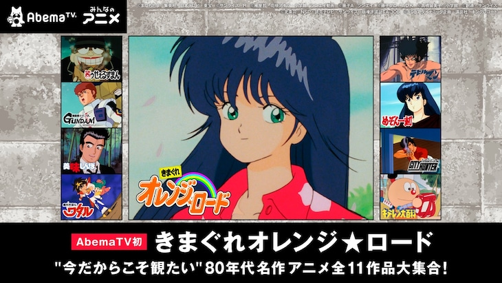 「80年代名作アニメ特集」告知ビジュアル