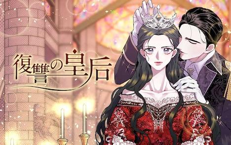「復讐の皇后」ビジュアル