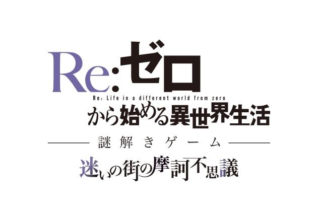 「Re:ゼロから始める異世界生活 謎解きゲーム 迷いの街の摩訶不思議」ロゴ