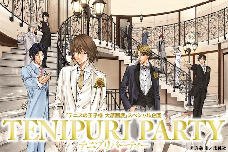 「『テニスの王子様 大原画展』スペシャル企画 テニプリパーティー TENIPURI PARTY」キービジュアル