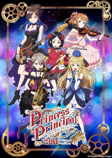 ライブイベント「プリンセス・プリンシパル THE LIVE Yuki Kajiura×Void_Chords」描き下ろしビジュアル。