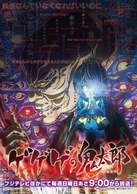 TVアニメ「ゲゲゲの鬼太郎」新ビジュアル