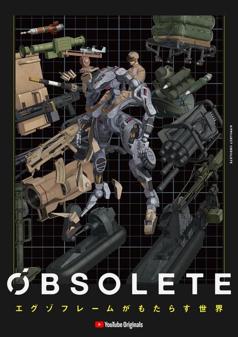 「OBSOLETE」ティザービジュアル