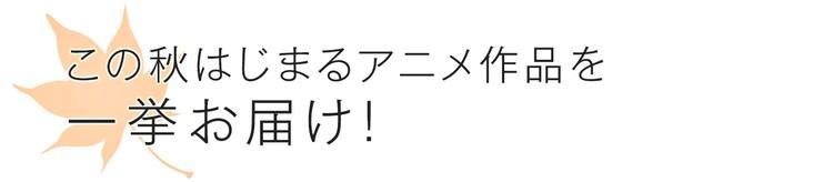2019年秋アニメ作品リスト