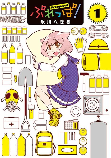 「ぷれっぱ!」1巻
