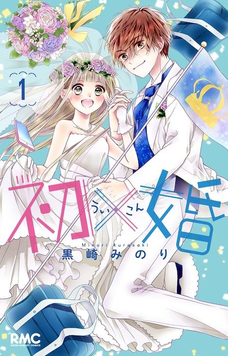 「初×婚」1巻 (c)黒崎みのり/集英社