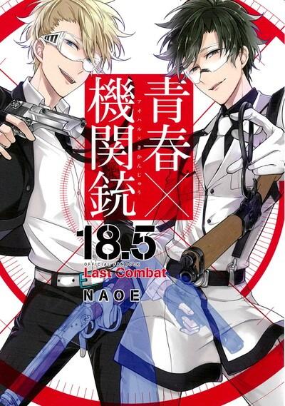 「青春×機関銃 18.5 公式ファンブック Last Combat」