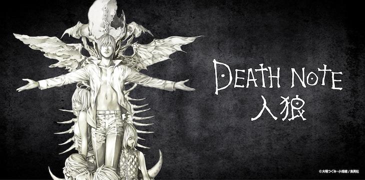 「DEATH NOTE 人狼」ビジュアル