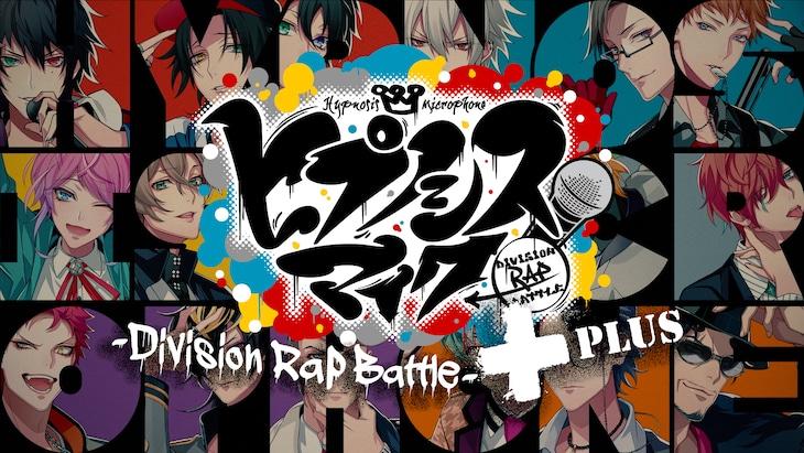 「ヒプノシスマイク-Division Rap Battle-+」ビジュアル