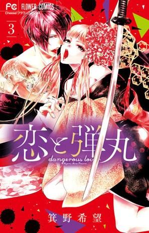 「恋と弾丸」3巻