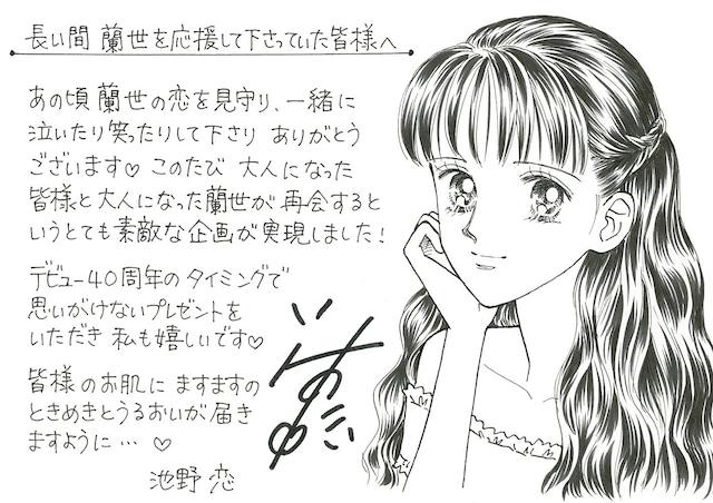 池野恋の描き下ろしイラストとメッセージ。