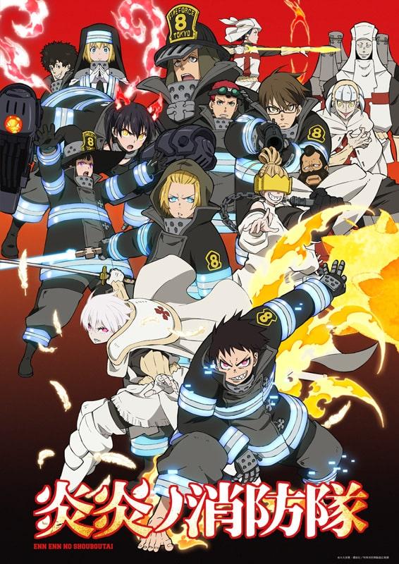 アニメ 炎 隊 ノ 々 無料 消防