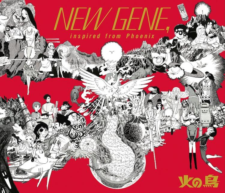 コンピレーションアルバム「NEW GENE, inspired from Phoenix」のジャケット。(c)Tezuka Productions