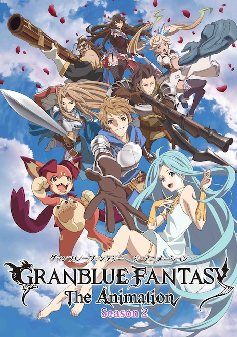 TVアニメ「GRANBLUE FANTASY The Animation Season 2」第2弾キービジュアル