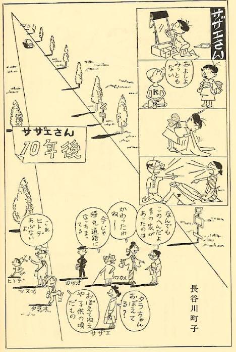フグ田ヒトデの登場する、1コママンガ「サザエさん一家の未来予想図」(c)長谷川町子美術館