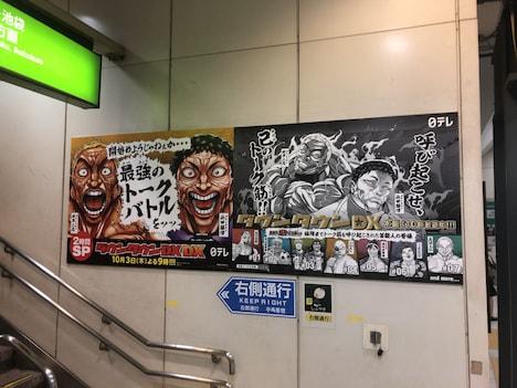 JR山手線の渋谷駅構内にて。「芸能人バキ化プロジェクト」ポスター掲出の様子。