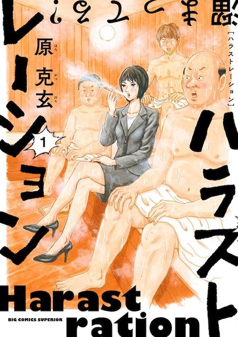 「ハラストレーション」1巻