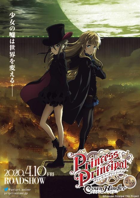 「プリンセス・プリンシパル Crown Handler」第1章ティザービジュアル