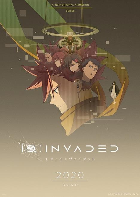 アニメ「ID:INVADED イド:インヴェイデッド」キービジュアル (c)IDDU