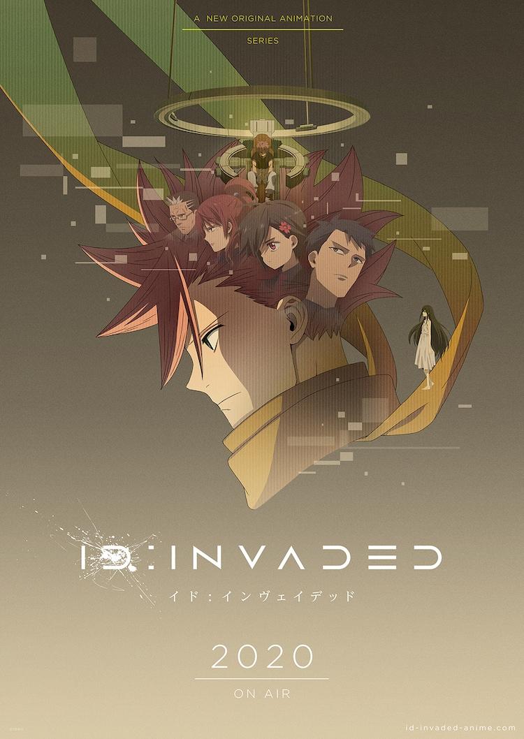 アニメ「ID:INVADED イド:インヴェイデッド」キービジュアル