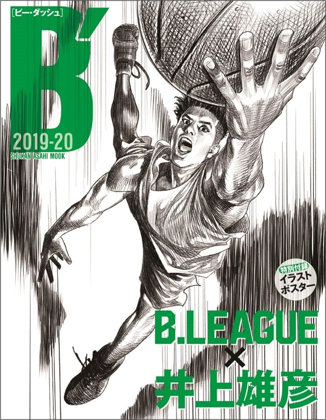 「B′[ビー・ダッシュ]2019-20 B.LEAGUE×井上雄彦」
