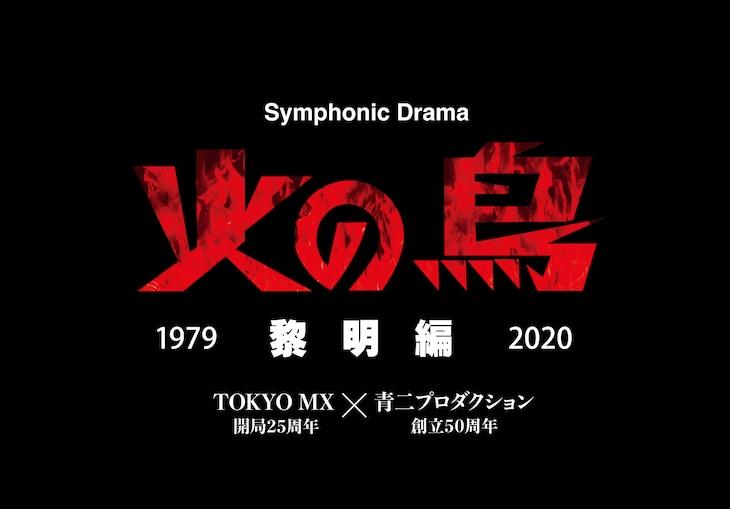 「Symphonic Drama 火の鳥 ~黎明編~」ロゴ