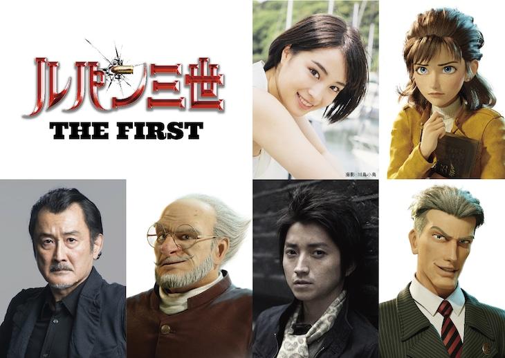 「ルパン三世 THE FIRST」ゲスト声優。右上から時計回りに広瀬すずとレティシア、藤原竜也とゲラルト、吉田鋼太郎とランベール。