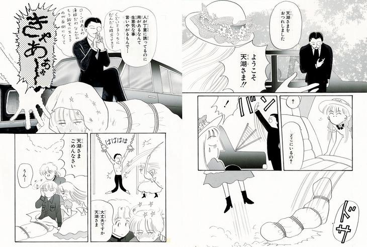 「ルナティック雑技団」の新規展示原画。 (c)岡田あ~みん/集英社