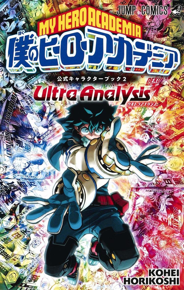 「僕のヒーローアカデミア 公式キャラクターブック2 Ultra Analysis」