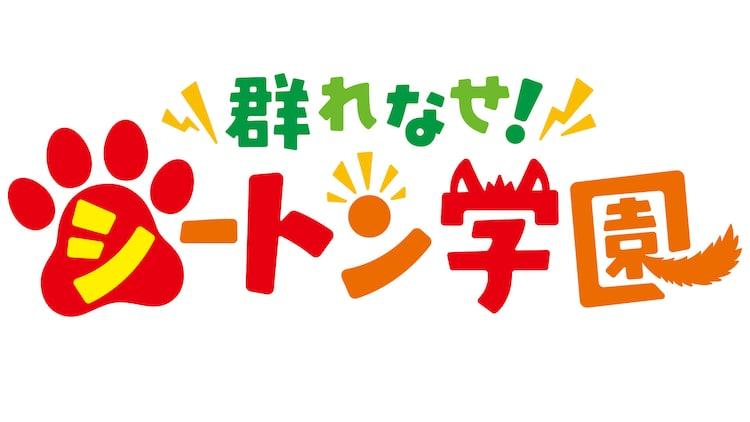 TVアニメ「群れなせ!シートン学園」タイトルロゴ