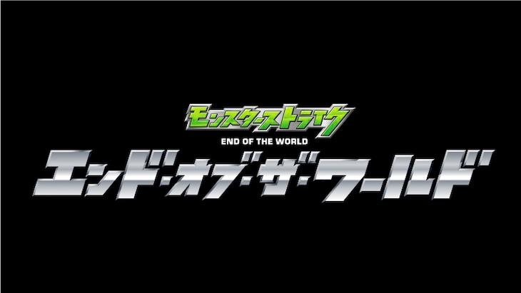 アニメ「モンスターストライク エンド・オブ・ザ・ワールド」ロゴ