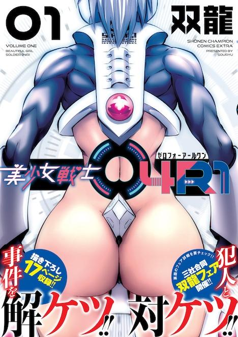「美少女戦士04R1」1巻(帯あり)