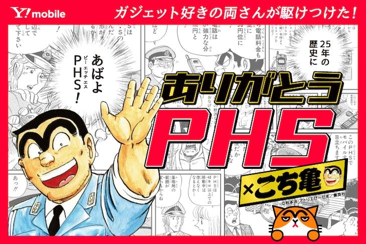 「ありがとう PHS×こち亀」告知ビジュアル