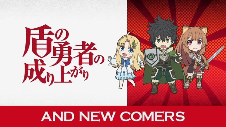 PVでは「盾の勇者の成り上がり」の参戦を発表。
