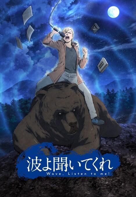 TVアニメ「波よ聞いてくれ」第1弾キービジュアル