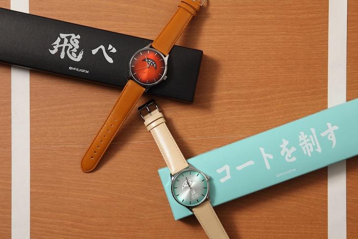 「ハイキュー!!」の烏野高校、青葉城西高校をモチーフにした腕時計。
