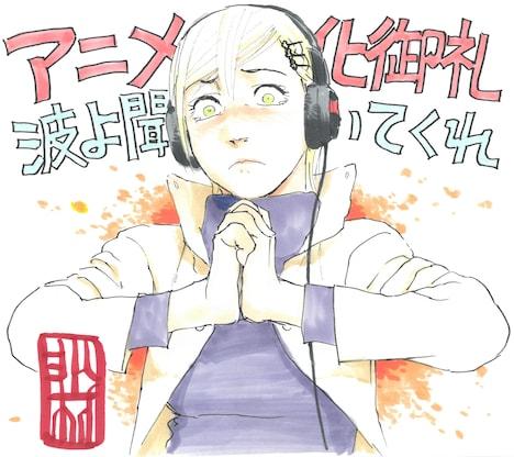 沙村広明による「波よ聞いてくれ」アニメ化記念イラスト。