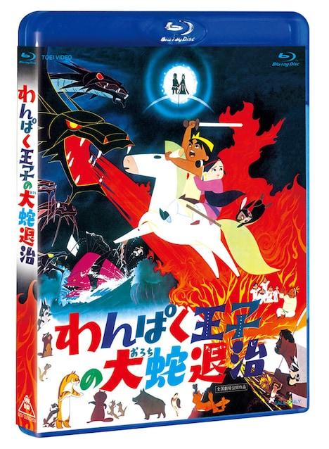 「わんぱく王子の大蛇退治」Blu-ray BOXのジャケット。