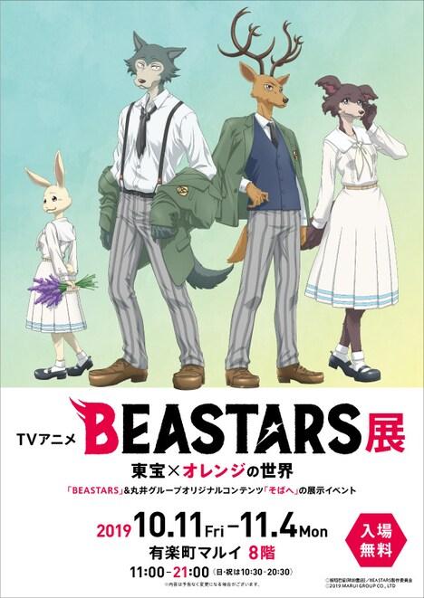 「TVアニメ『BEASTARS』展~東宝×オレンジの世界~」告知ビジュアル