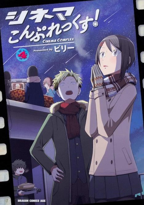 「シネマこんぷれっくす!」4巻