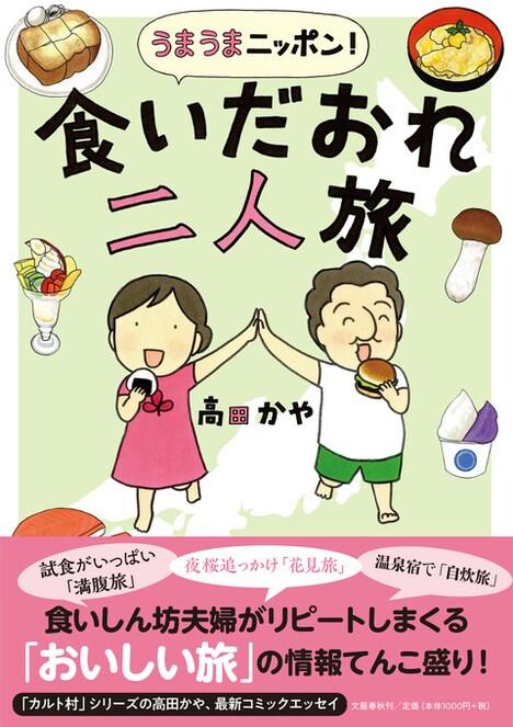 「まうまニッポン! 食いだおれ二人旅」帯あり
