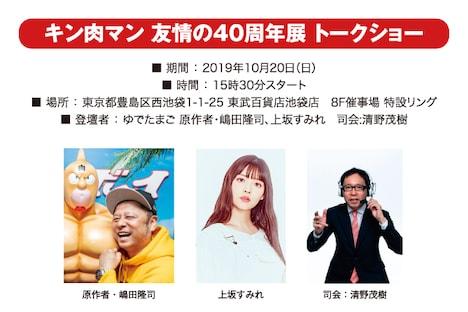 「キン肉マン 友情の40周年展」で行われるトークショーの告知。