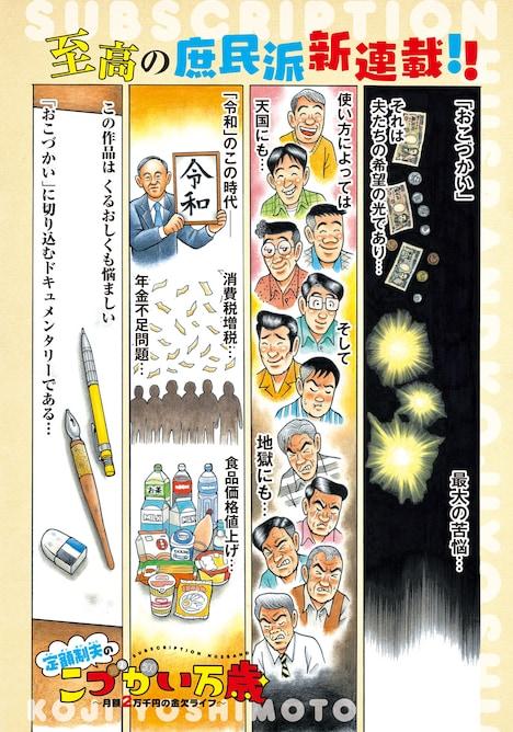 「定額制夫の『こづかい万歳』 ~月額2万千円の金欠ライフ~」より。(c)吉本浩二/講談社