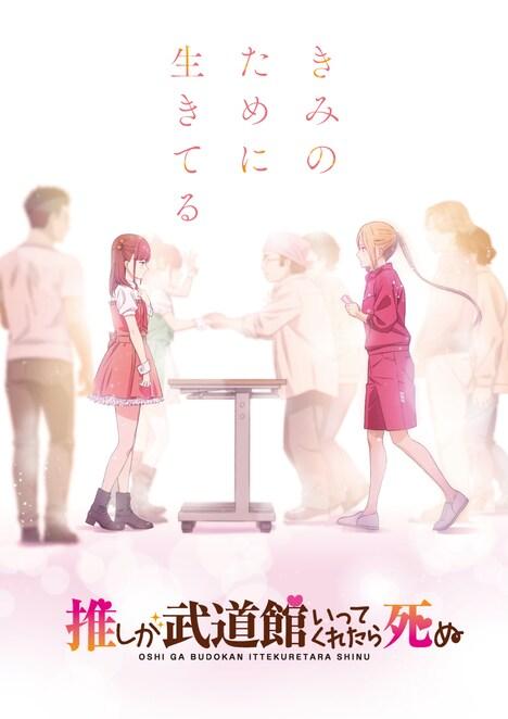 TVアニメ「推しが武道館いってくれたら死ぬ」キービジュアル第2弾